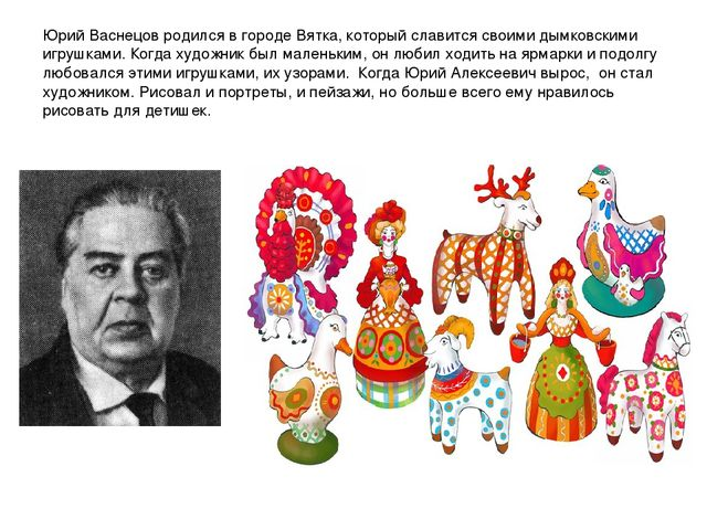 Юрий Васнецов родился в городе Вятка, который славится своими дымковскими игр...