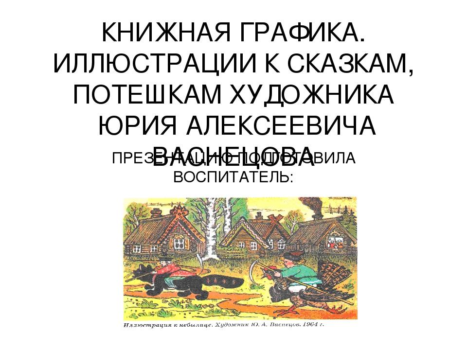 КНИЖНАЯ ГРАФИКА. ИЛЛЮСТРАЦИИ К СКАЗКАМ, ПОТЕШКАМ ХУДОЖНИКА ЮРИЯ АЛЕКСЕЕВИЧА В...