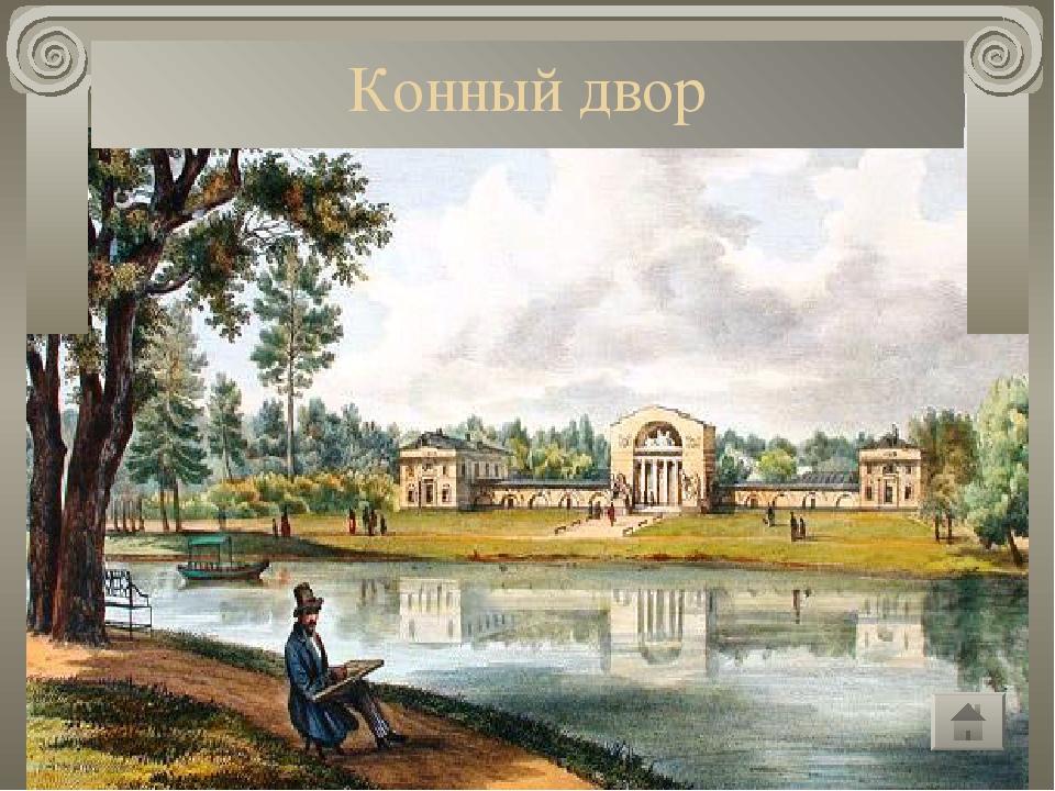 Псарный двор Борзые Гончие