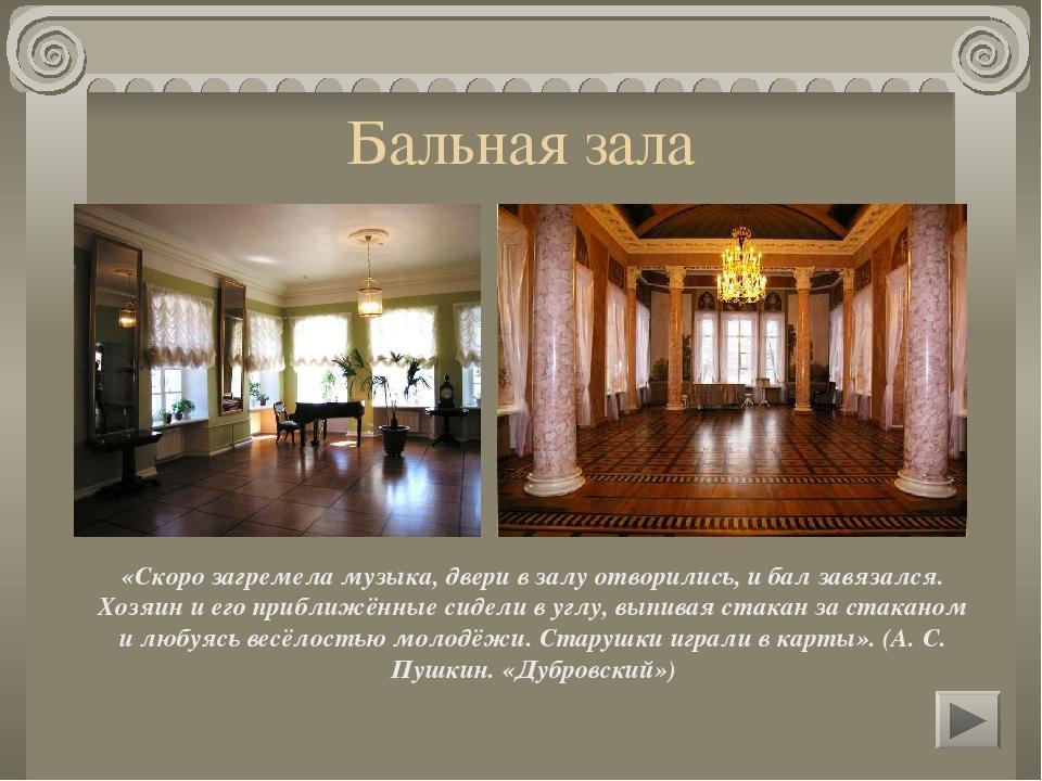 Картинная галерея «Потом он занялся рассмотрением галереи картин, купленных к...