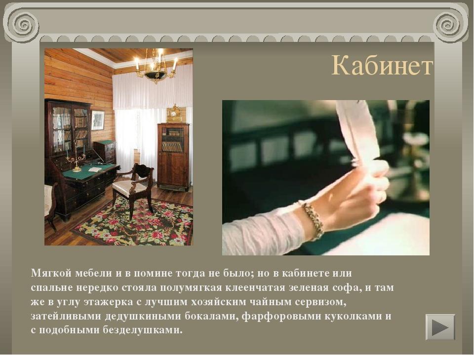 Источники: Ю. Лотман. Комментарии к «Евгению Онегину» А. С. Пушкин. Собрание...