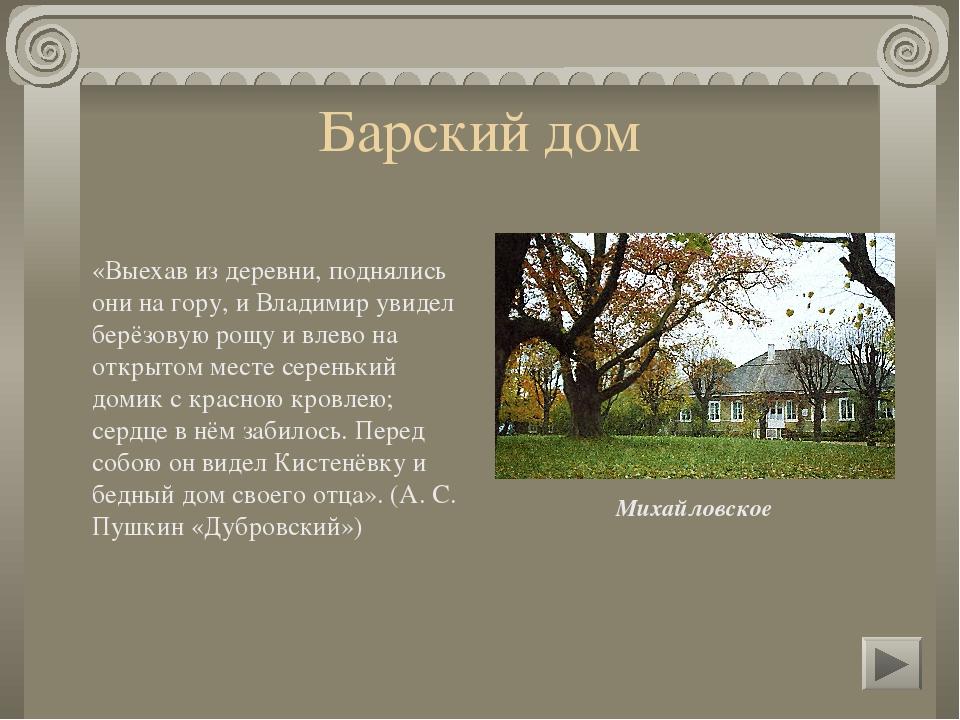 Флигель «В одном из флигелей его дома жили 16 горничных, занимаясь рукоделием...