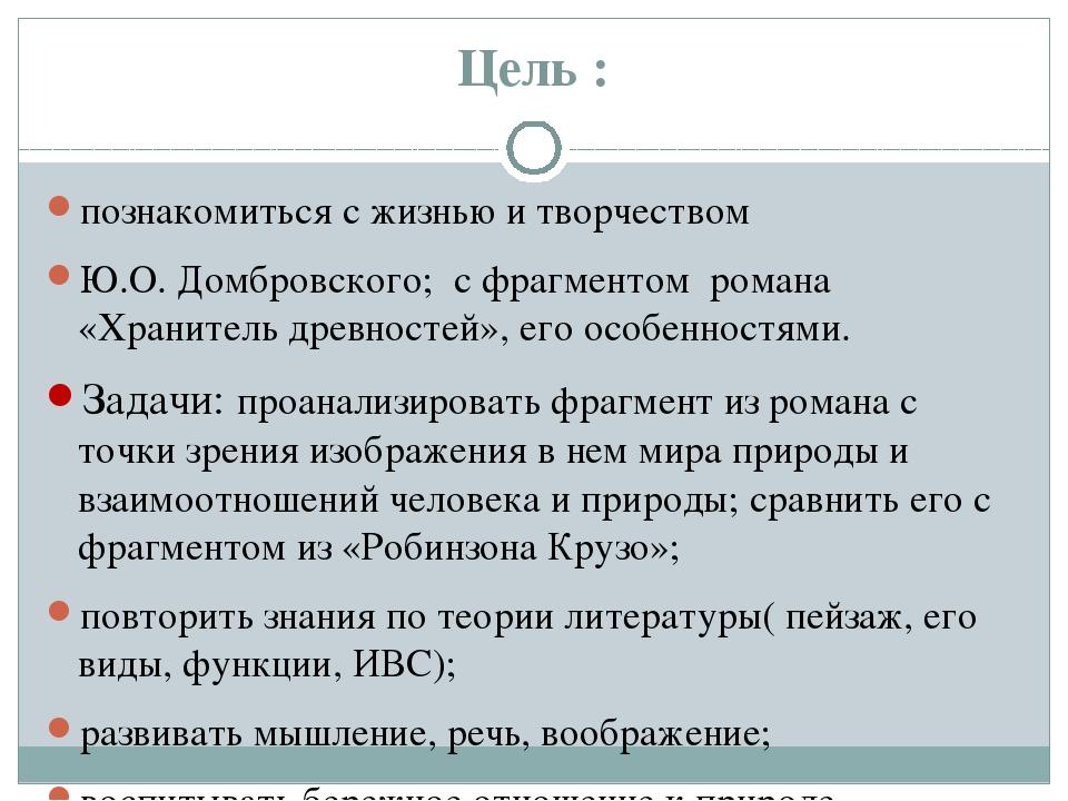 Цель : познакомиться с жизнью и творчеством Ю.О. Домбровского; с фрагментом р...
