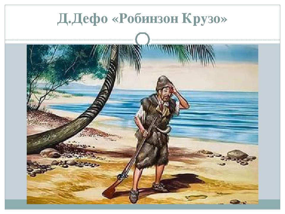 Д.Дефо «Робинзон Крузо»