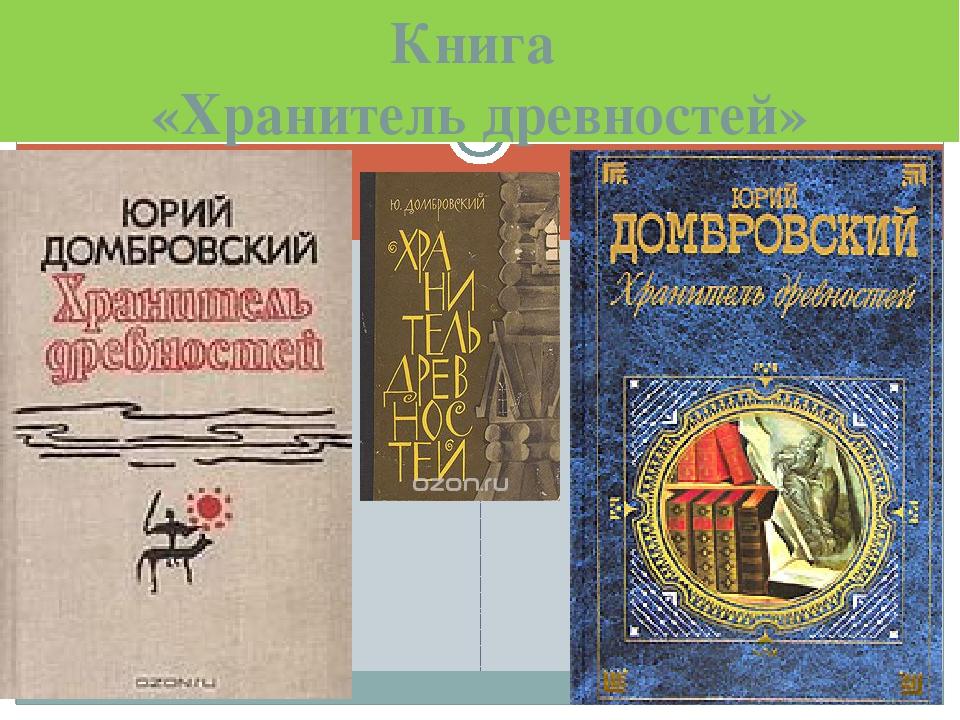 Книга «Хранитель древностей»