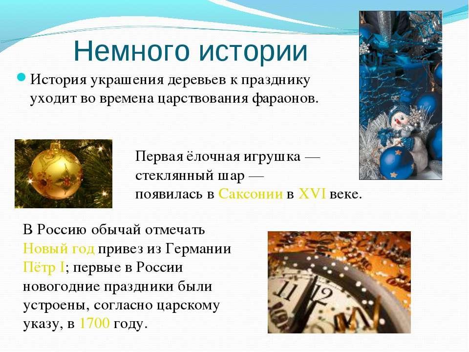 Становление нового года в россии