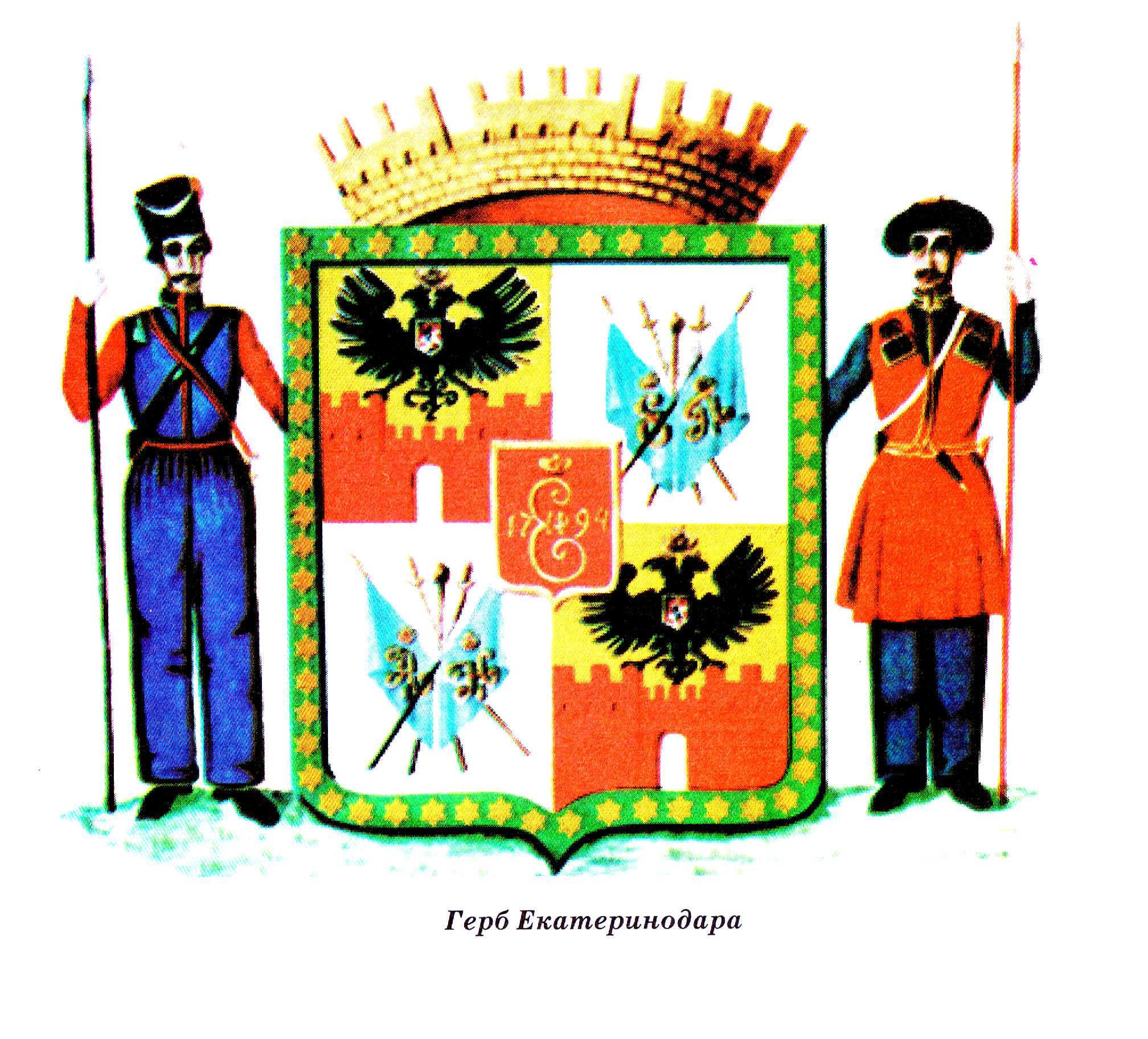 картинки герба города краснодар дизайн ногтей