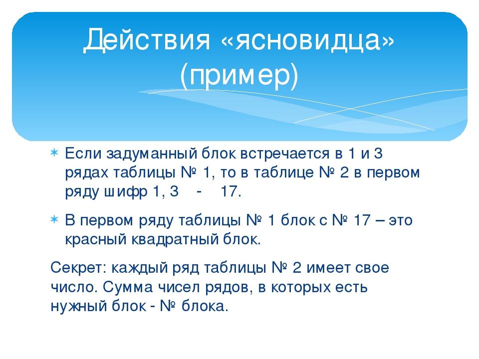 Если задуманный блок встречается в 1 и 3 рядах таблицы № 1, то в таблице № 2...