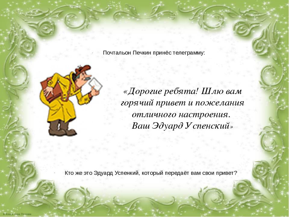 шуточные телеграммы поздравления почтальона печкина