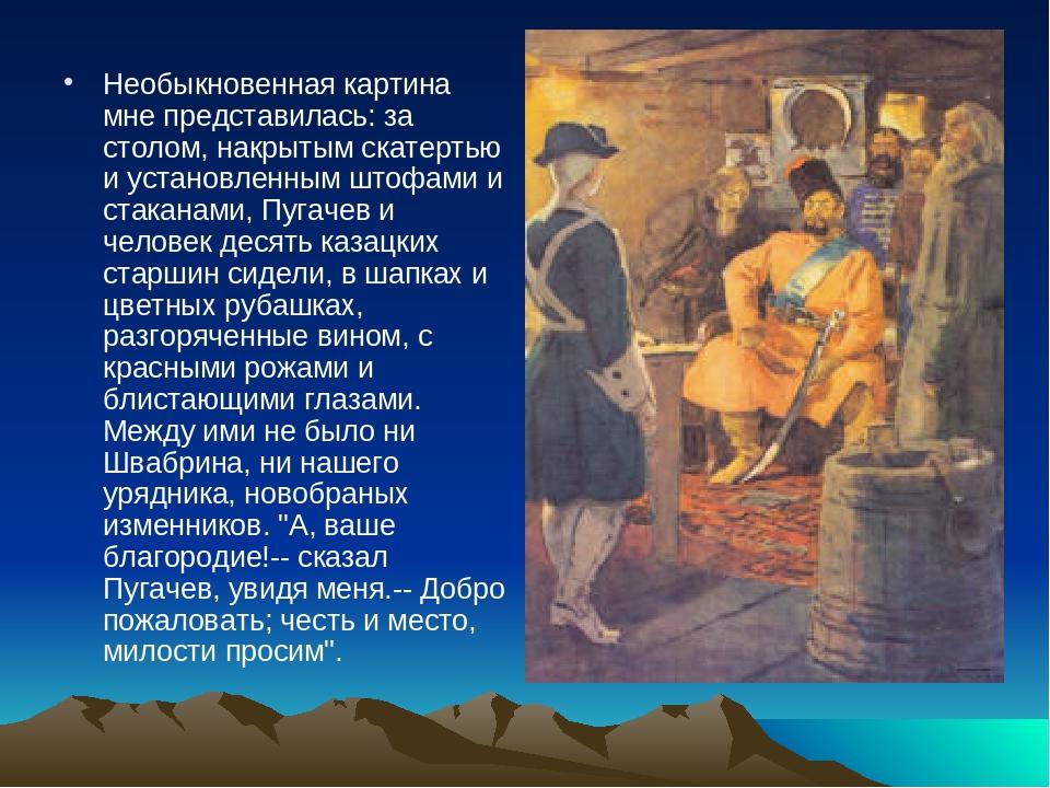 Пушкин капитанская дочка измена