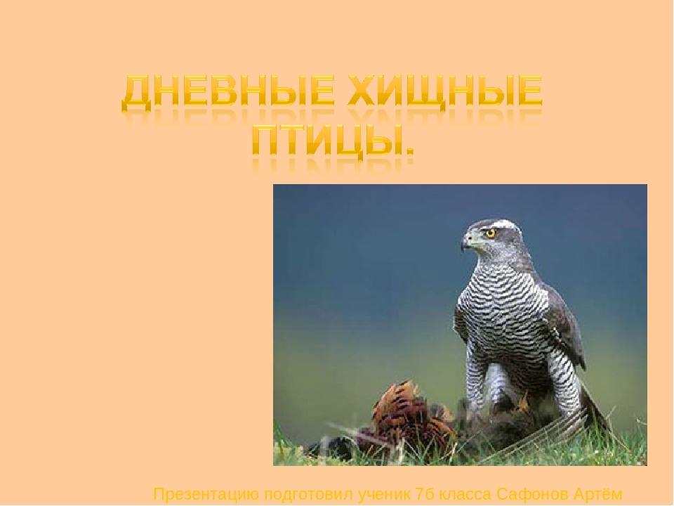 Презентацию подготовил ученик 7б класса Сафонов Артём