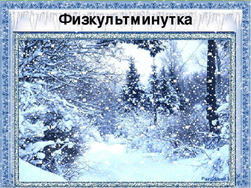 картинка зима анимация падает снег и остается на буквах отзывам