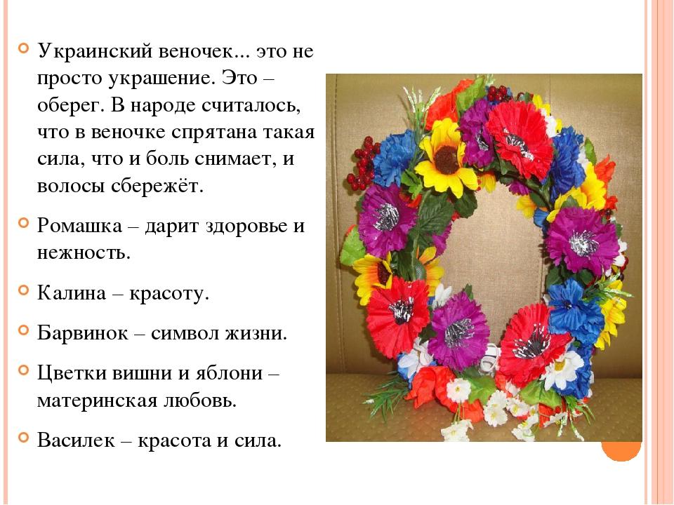 украинские народные стихи мог