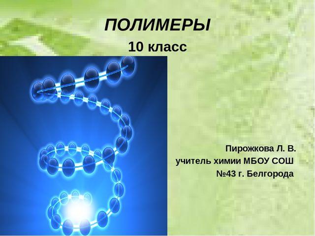 Презентация по химии по теме полимеры