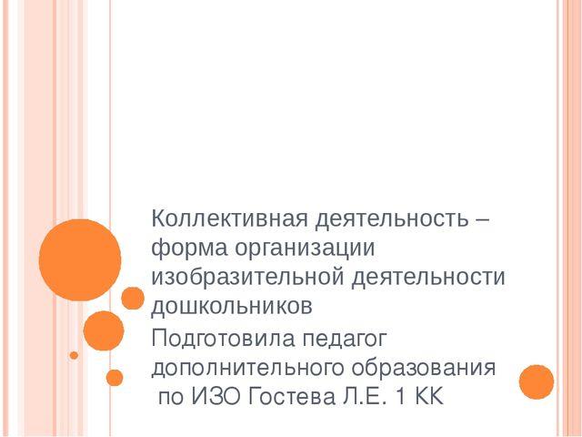 Рыжова Наталья  Экологическое образование в детском саду