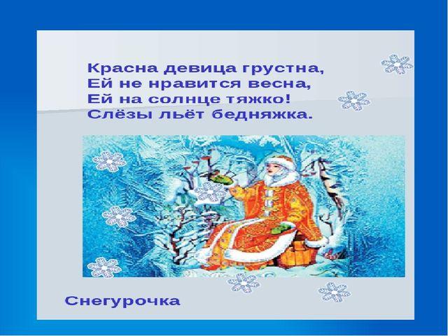 Сочинения про снегурочку 2 класс