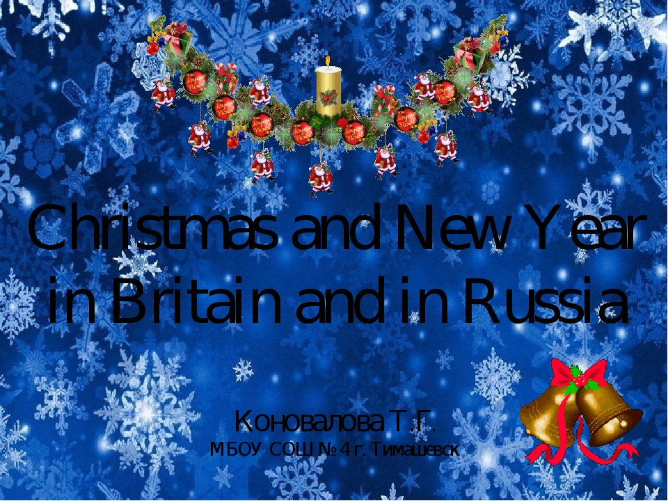 Christmas and New Year in Britain and in Russia Коновалова Т.Г. МБОУ СОШ № 4...