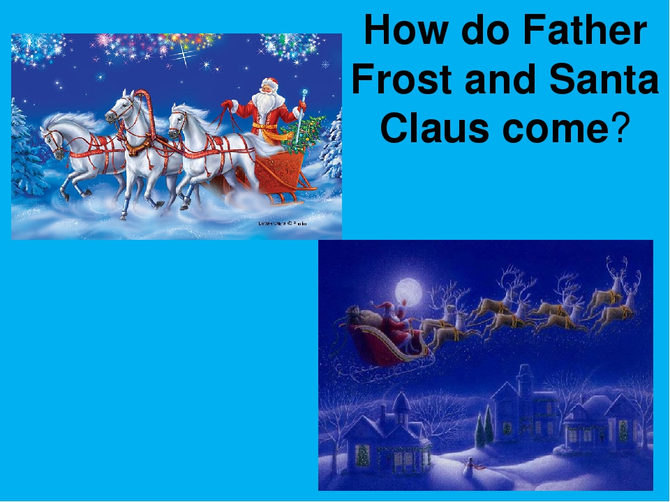 How do Father Frost and Santa Claus come?
