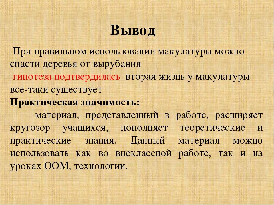 Макулатуры словарь есть ли пункты приема макулатуры