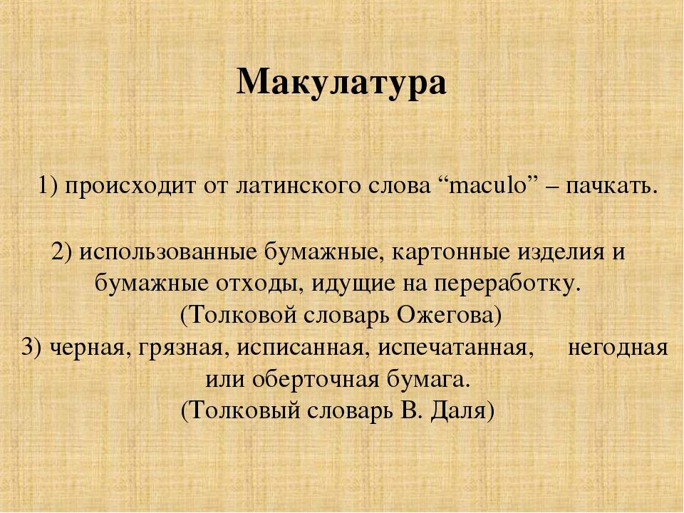 Макулатуры словарь макулатура в гродно цена