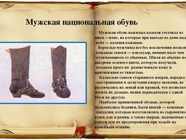 Казахская национальная обувь