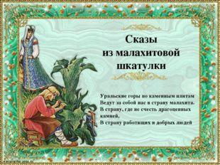 Сказы из малахитовой шкатулки Уральские горы по каменным плитам Ведут за собо