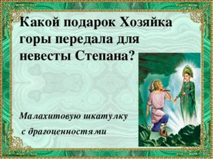 Какой подарок Хозяйка горы передала для невесты Степана? Малахитовую шкатулку