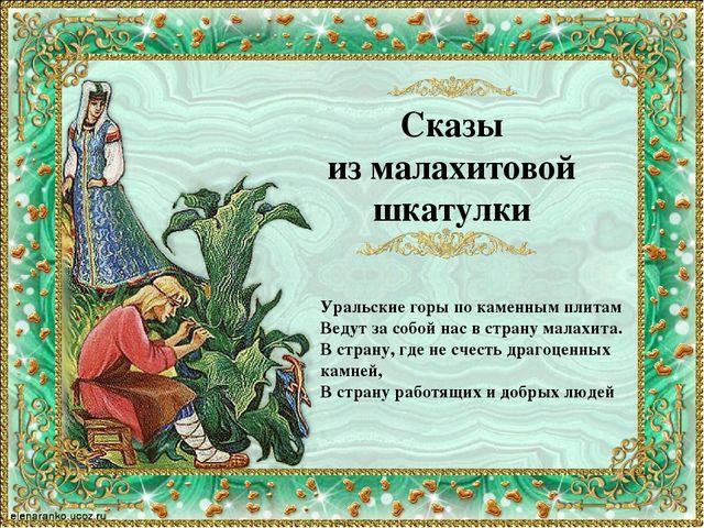 Сказы из малахитовой шкатулки Уральские горы по каменным плитам Ведут за собо...