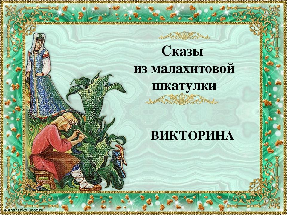 Сказы из малахитовой шкатулки ВИКТОРИНА