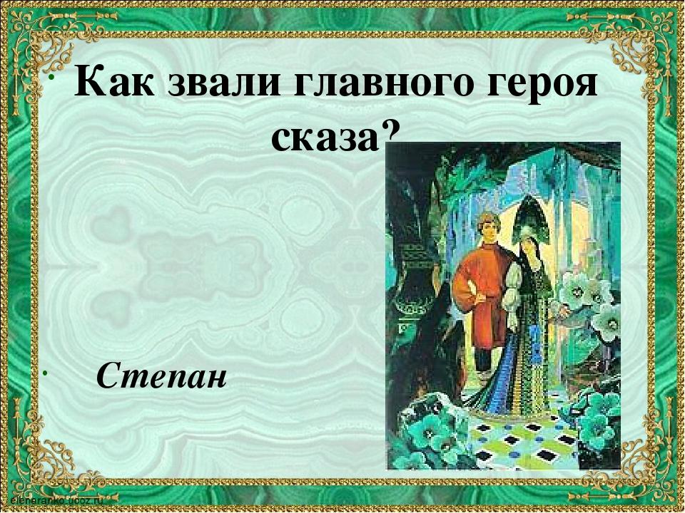 Как звали главного героя сказа? Степан