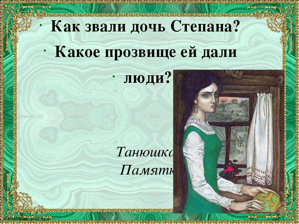 Танюшка. Памятка Как звали дочь Степана? Какое прозвище ей дали люди?