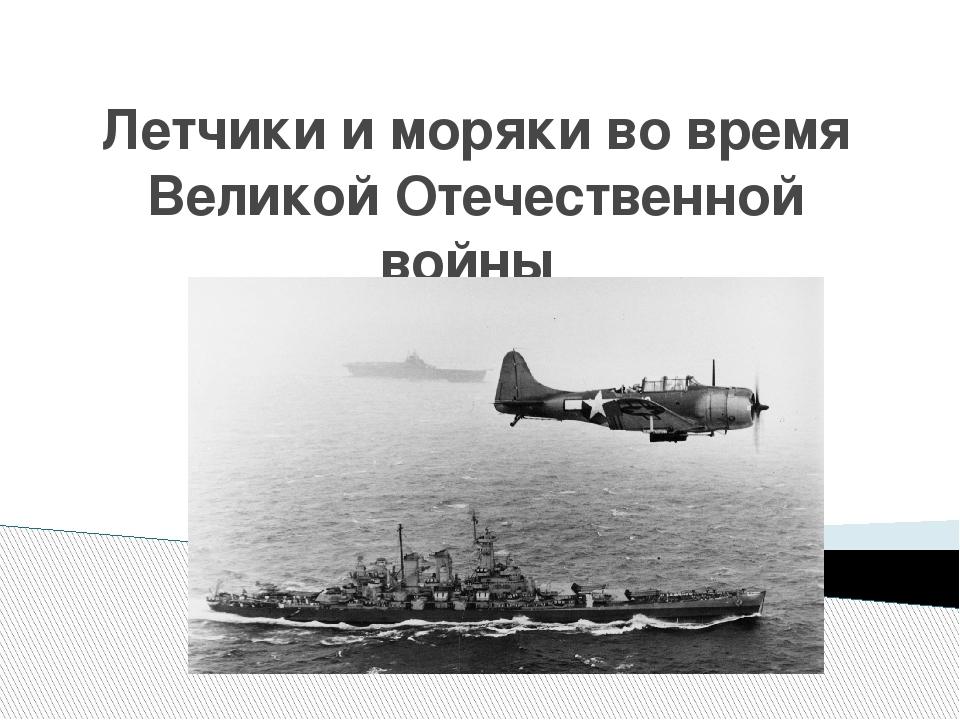 Летчики и моряки во время Великой Отечественной войны