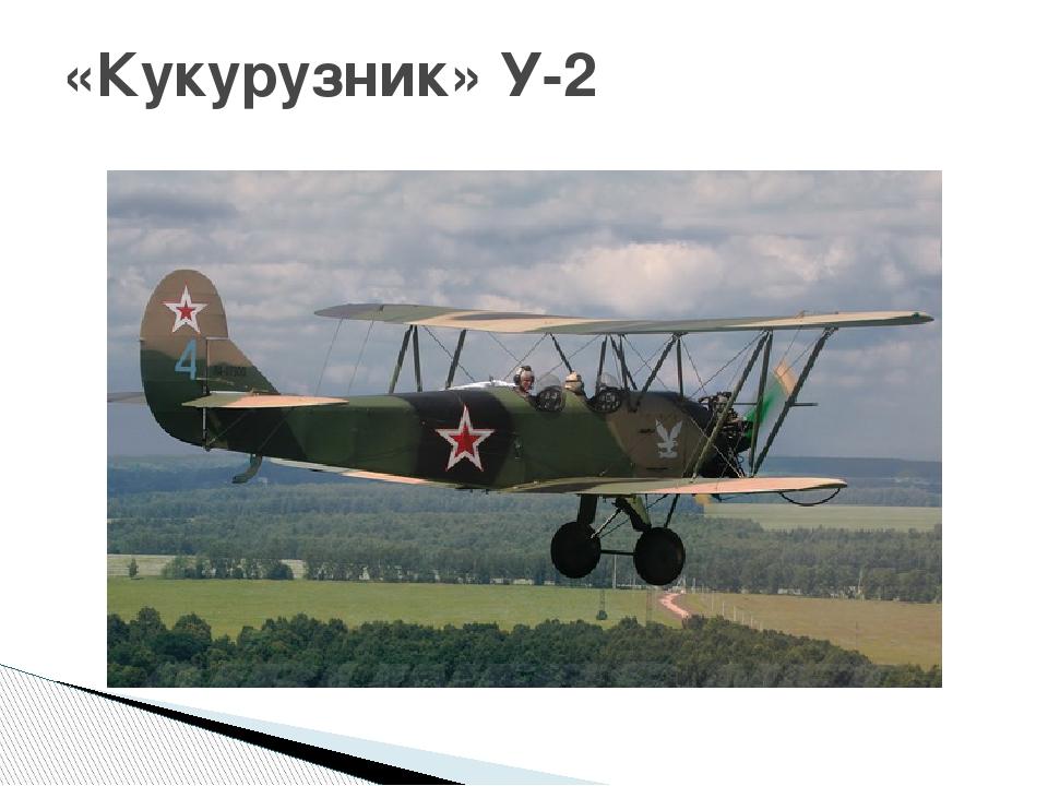 «Кукурузник» У-2