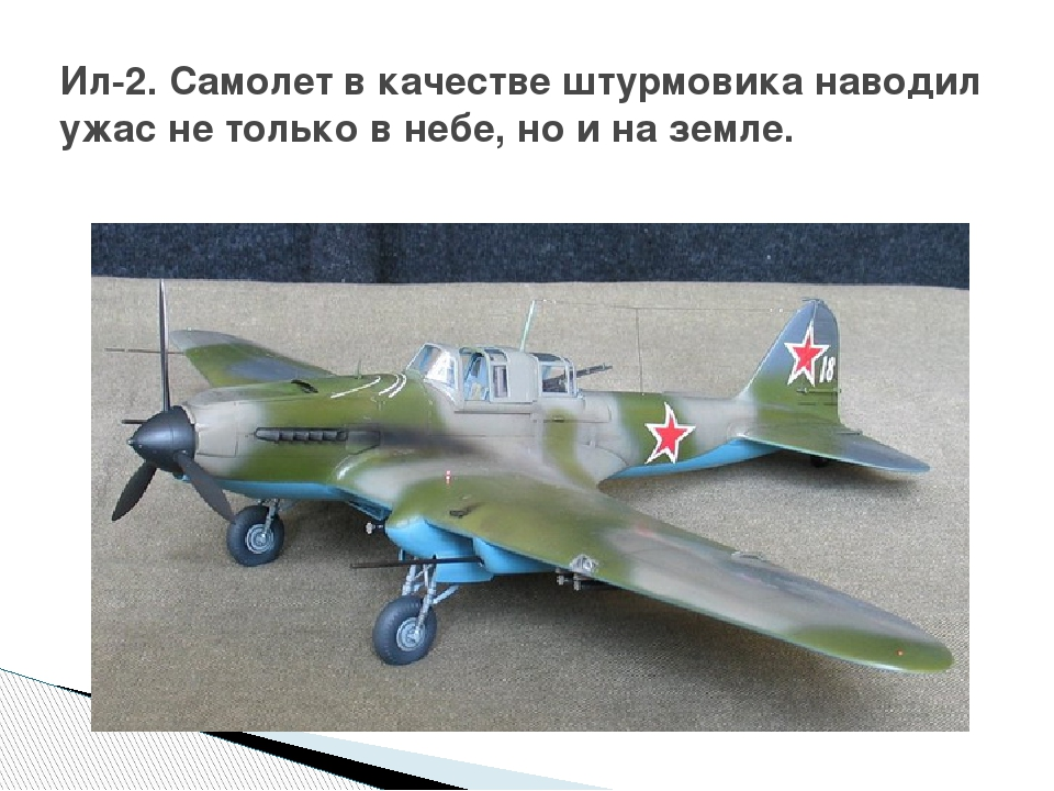 Ил-2. Самолет в качестве штурмовика наводил ужас не только в небе, но и на зе...