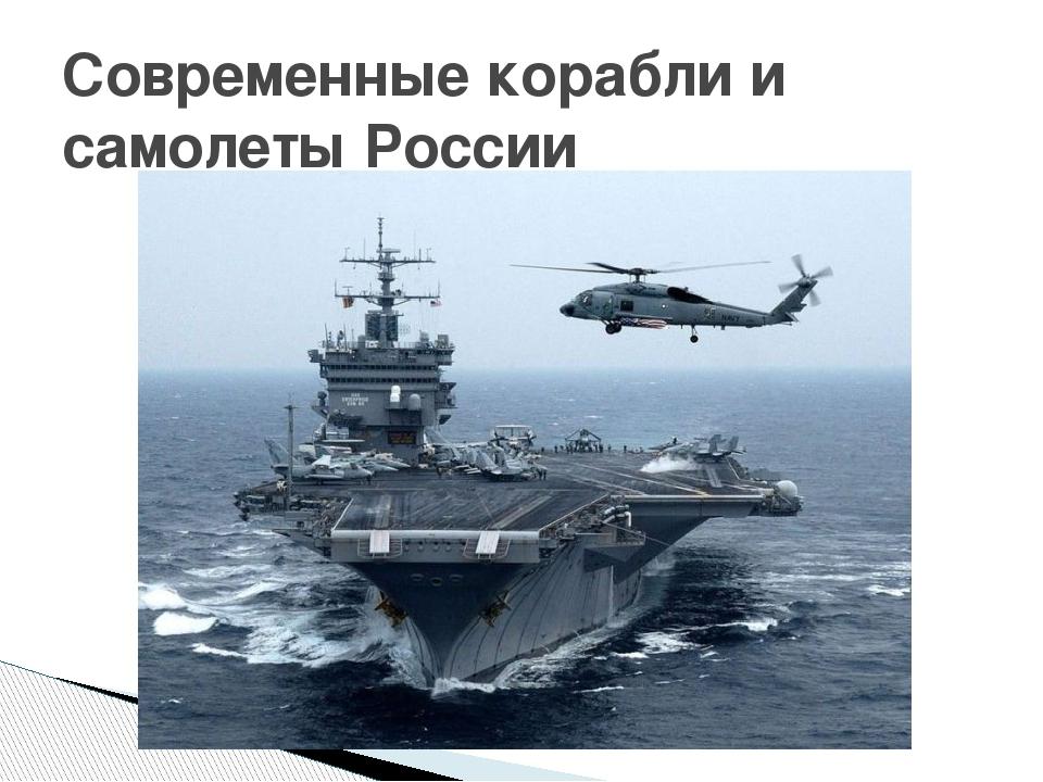Современные корабли и самолеты России