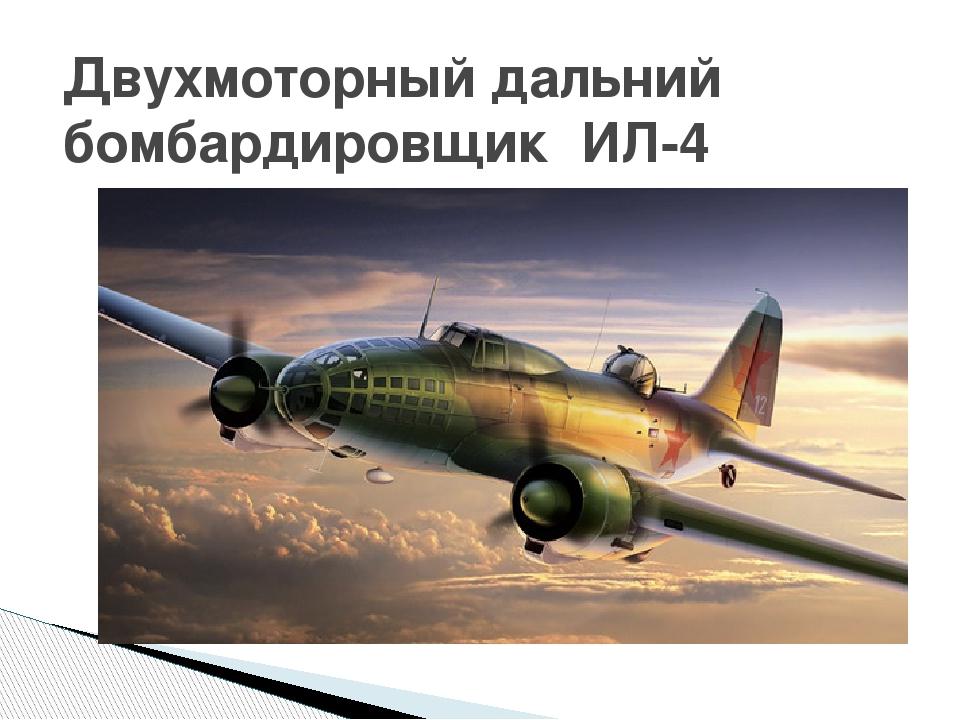 Двухмоторный дальний бомбардировщик ИЛ-4