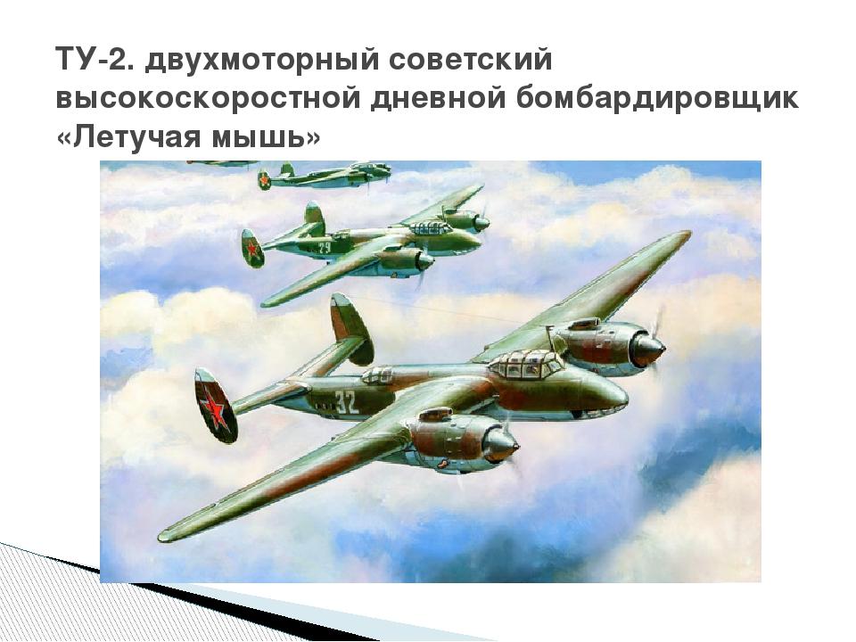 ТУ-2. двухмоторный советский высокоскоростной дневной бомбардировщик «Летучая...