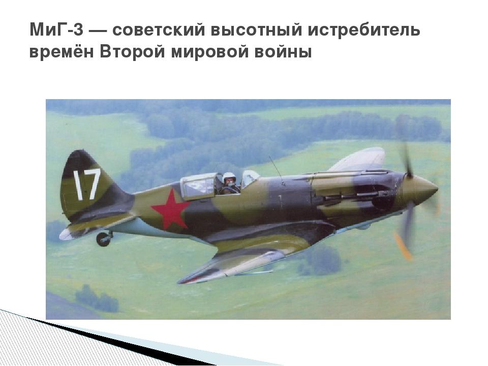 МиГ-3 — советский высотный истребитель времён Второй мировой войны