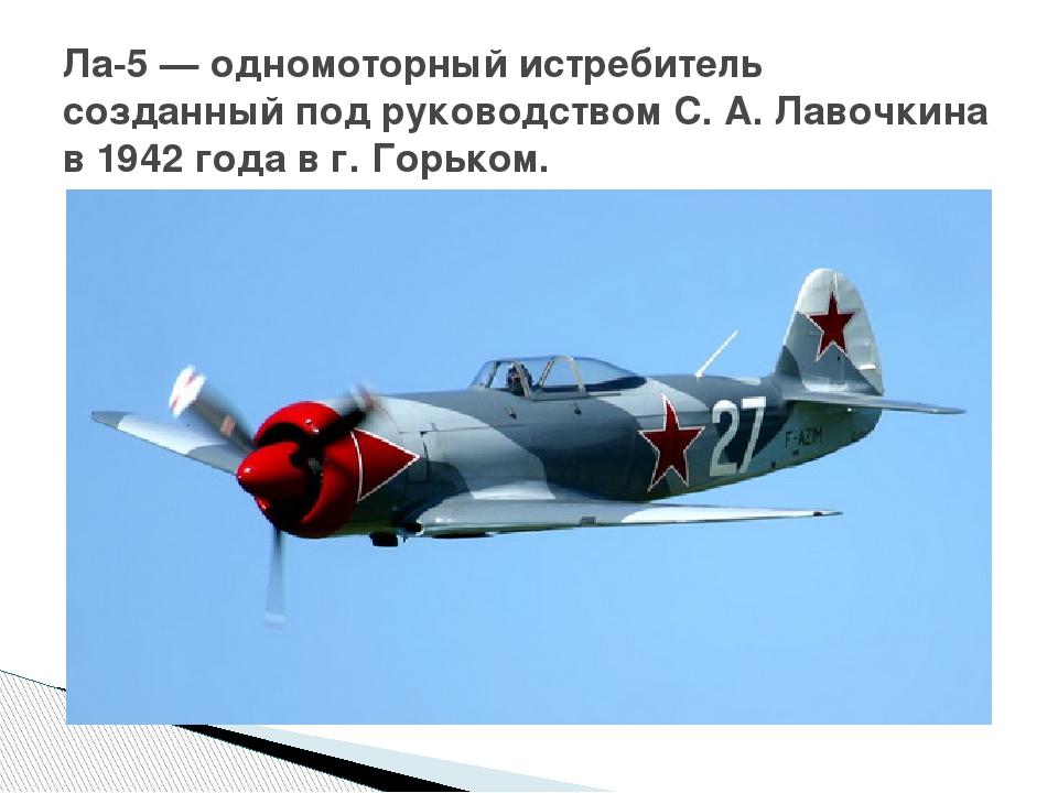 Ла-5 — одномоторный истребитель созданный под руководством С. А. Лавочкина в...