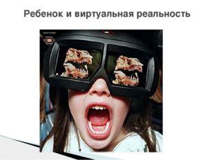 Ребенок и виртуальная реальность