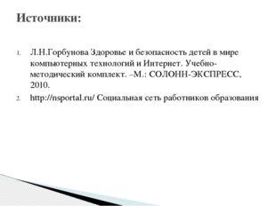 Л.Н.Горбунова Здоровье и безопасность детей в мире компьютерных технологий и