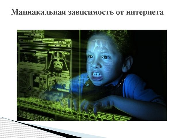 Маниакальная зависимость от интернета