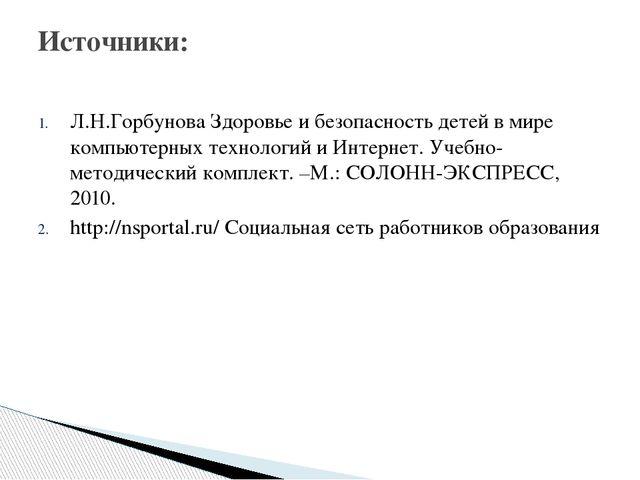 Л.Н.Горбунова Здоровье и безопасность детей в мире компьютерных технологий и...