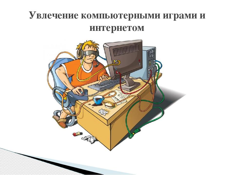 Увлечение компьютерными играми и интернетом