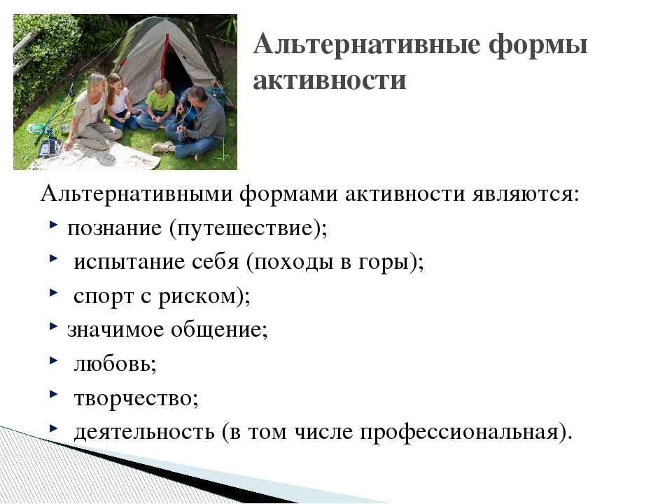 Альтернативными формами активности являются: познание (путешествие); испытани...