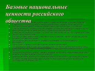 Базовые национальные ценности российского общества Патриотизм (любовь к Росси