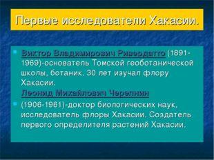 Виктор Владимирович Ривердатто (1891-1969)-основатель Томской геоботанической