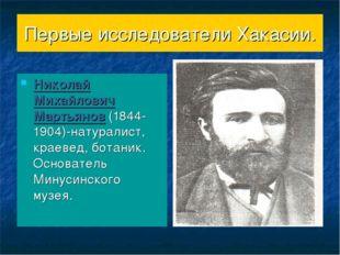 Первые исследователи Хакасии. Николай Михайлович Мартьянов (1844-1904)-натура