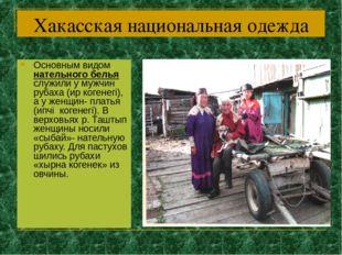 Хакасская национальная одежда Основным видом нательного белья служили у мужчи