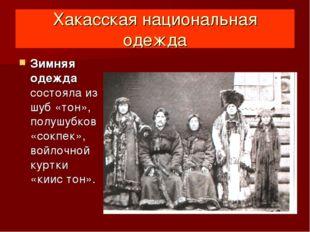 Зимняя одежда состояла из шуб «тон», полушубков «сокпек», войлочной куртки «к